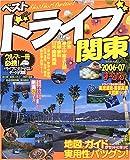 ベストドライブ関東 (2006-07年版) (マップルマガジン (D3))