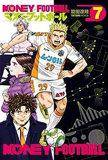 [能田達規] マネーフットボール 第01-07巻