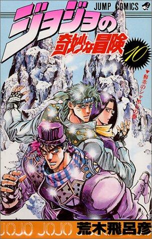 ジョジョの奇妙な冒険 (10) (ジャンプ・コミックス)
