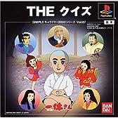 SIMPLEキャラクター2000シリーズVol.07 一休さんTHEクイズ