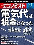 週刊エコノミスト 2017年02月07日号 [雑誌]