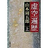 虚空遍歴(上) (新潮文庫)