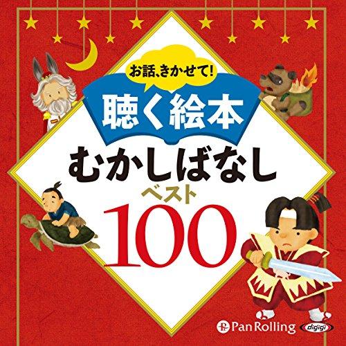 むかしばなしベスト100 | パンローリング株式会社