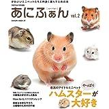 あにふぁん ANIMAL FAN Vol.2 (REP FAN特別編集) (サクラムック)
