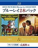 バロン/フィッシャー・キング[Blu-ray/ブルーレイ]