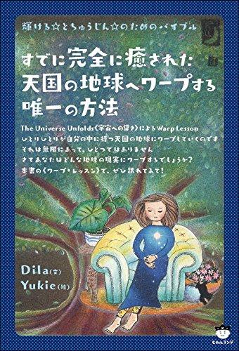 すでに完全に癒された天国の地球へワープする唯一の方法 輝ける☆とちゅうじん☆のためのバイブルの詳細を見る