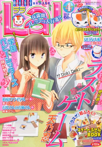 LaLa (ララ) 2013年 04月号 [雑誌]の詳細を見る