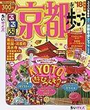 るるぶ京都を歩こう'18ちいサイズ (国内シリーズ)