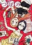 つぼみ VOL.6 (まんがタイムKRコミックス GLシリーズ)