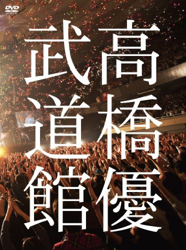 高橋優2013日本武道館 【YOU CAN BREAK THE SILENCE IN BUDOKAN】 [DVD]