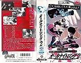 オールナイトロング2〈成人指定版〉 [VHS]