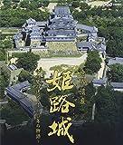 世界遺産 姫路城 ~白鷺の迷宮・400年の物語~[Blu-ray/ブルーレイ]