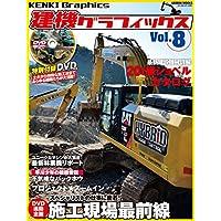 建機グラフィックス vol.8 (GEIBUN MOOKS) [DVD付き]