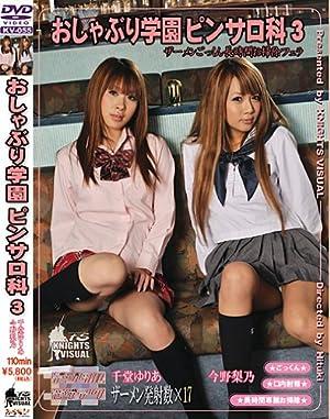 おしゃぶり学園ピンサロ科 3 [DVD]