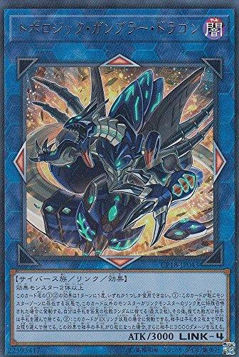 遊戯王 CP18-JP043 トポロジック・ガンブラー・ドラゴン (日本語版 ウルトラレア) コレクターズパック2018