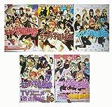 ミカグラ学園組曲 コミック 1-5巻セット (MFコミックス ジーンシリーズ)