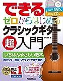 できる ゼロからはじめる クラシックギター超入門 (はじめる前に観るDVD、模範演奏&スロー演奏収録CD、コードブック小冊子付き) (できるシリーズ)