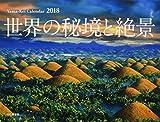 カレンダー2018 世界の秘境と絶景 (ヤマケイカレンダー2018)