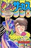からくりサーカス (6) (少年サンデーコミックス)