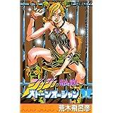 ジョジョの奇妙な冒険 第6部 ストーンオーシャン 1 (ジャンプコミックス)
