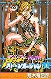 ストーンオーシャン―ジョジョの奇妙な冒険 Part6 (1) (ジャンプ・コミックス)