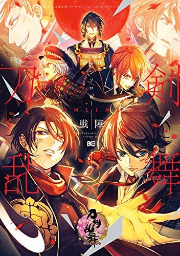 刀剣乱舞-ONLINE-アンソロジー ~戦陣~<刀剣乱舞-ONLINE-アンソロジー> (B's-LOG COMICS)