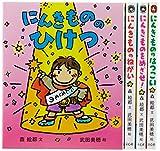 にんきものの本セット(既4冊)