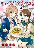 買い食いハラペコラ : 3 (アクションコミックス)