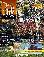 日本の城 改訂版 146号 [分冊百科]