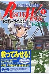 レスキューウィングス1 (MFコミックス) コミック