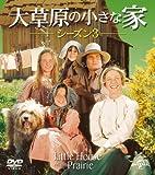大草原の小さな家 シーズン3 バリューパック[DVD]