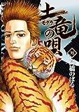 土竜(モグラ)の唄(38) (ヤングサンデーコミックス)