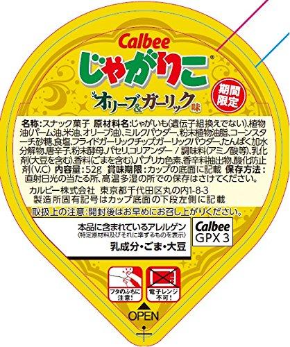 じゃがりこ オリーブ&ガーリック味 52g×12個
