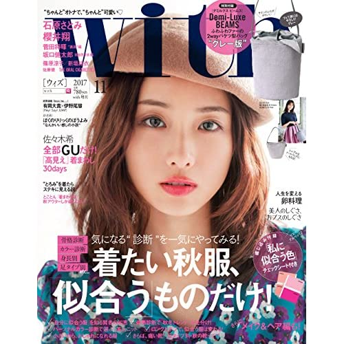 with(ウィズ) 2017年 11 月号 [雑誌]: with(ウィズ) 増刊
