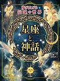 夢が広がる伝説の世界 星座と神話