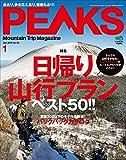 PEAKS(ピークス)2018年1月号 No.98[雑誌]