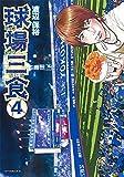 球場三食(4) (アフタヌーンKC)