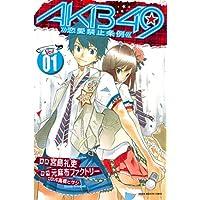 AKB49~恋愛禁止条例~(1) (週刊少年マガジンコミックス)