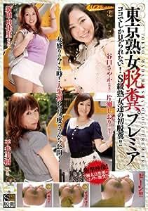 東京熟女脱糞プレミア 【GCD-702】 【DVD】