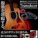 My Vision アコースティック ギター ピックアップ マイク バイオリン ウクレレ ピエゾ ウッドベース GUITAR MV-PUP