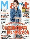 Mart(マート) バッグinサイズ 2016年 05 月号 [雑誌]