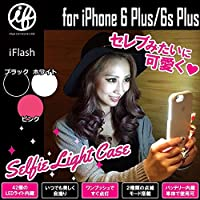 日用品 PC 携帯 関連商品 iFlash for iPhone 6 Plus/6s Plus セルフィーライト付きスマホケース ブラック