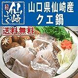 天然クエ鍋(あら鍋)仙崎産,送料無料