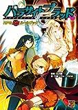 パラサイトブラッド RPG上級ルールブック (Role&Roll RPGシリーズ)