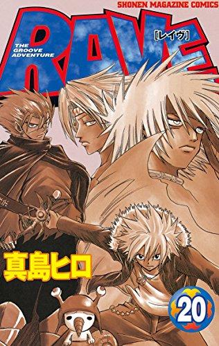 RAVE(20) (週刊少年マガジンコミックス)