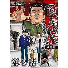 怪人X~狙われし住民~ 分冊版 第2話 (まんが王国コミックス)