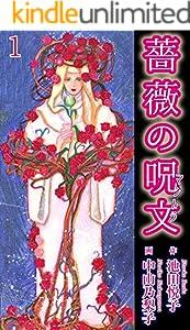 薔薇の呪文 1巻 表紙画像