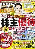 ダイヤモンドZAi (ザイ) 2017年6月号 (株主優待完全カタログ&10年続くテーマに乗る「超」成長株46)