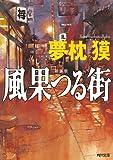 新装版 風果つる街 (角川文庫)