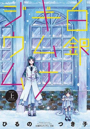 白銀ギムナジウム 上 (IDコミックス 百合姫コミックス)の詳細を見る